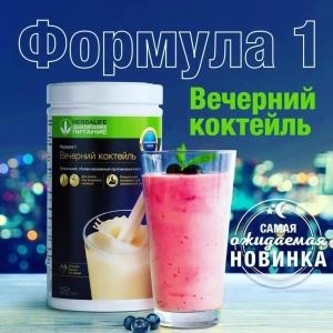 Вечерний коктейль Формула 1 от Herbalife